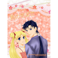 Doujinshi - Sailor Moon / Sailor Moon & Seiya Kou & Tenou Haruka (Sailor Uranus) & Three Lights (君のそばで) / 環
