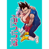 Doujinshi - Dragon Ball / Vegeta x Bulma (ぷらちな) / Ai to Yokubou no Hibi