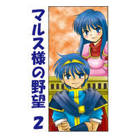 Doujinshi - Fire Emblem: Shadow Dragon and the Blade of Light / Cain (Fire Emblem) & Marth (マルス様の野望2)