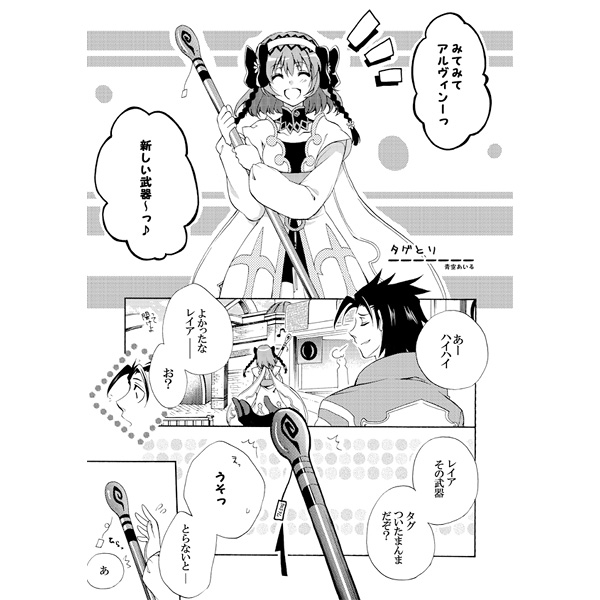 Doujinshi - Anthology - Tales of Xillia / Alvin x Leia Rolando (シアワセノカケラ) / うたかた日和。