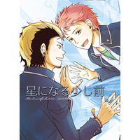Doujinshi - Blue Exorcist / Suguro x Renzo (星になる少し前) / 丘サーフ