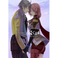 Doujinshi - Final Fantasy XIII / Hope x Lightning (Paradox Ending 続く未来) / CassiS