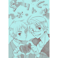 Doujinshi - Novel - Hetalia / America x United Kingdom (らぶりんぐ!) / reset time+