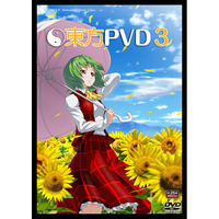 Doujin Game - Adventure Game - Touhou Project
