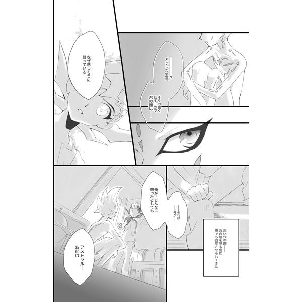 Doujinshi Yu Gi Oh! ZEXAL / Tsukumo Yuma x Astral (ONOGO) / Luftom
