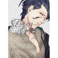 Doujinshi - Illustration book - Anthology - Fate/Zero / Lancer (Dixy) / Kimi to Sekai