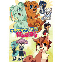 Doujinshi - Inazuma Eleven GO / Kyousuke & All Characters & Tenma & Alpha (ケモズマイレブン だぶるぱう) / Tobiiro Cat