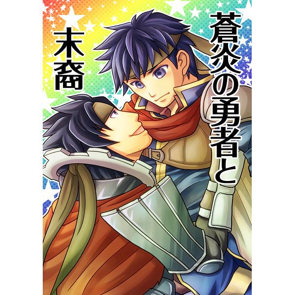 Doujinshi - Fire Emblem Awakening / Ike (蒼炎の勇者と末裔 ...