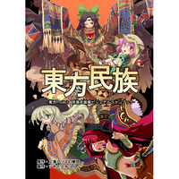 Doujinshi - Touhou Project / Illustration book