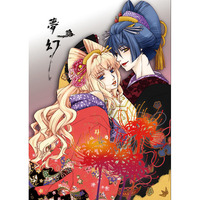 Doujinshi - Anthology - Macross Frontier / Alto x Sheryl (夢幻) / heavenly+RB
