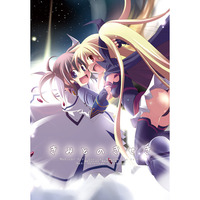 Doujinshi - Anthology - Omnibus - Compilation - Magical Girl Lyrical Nanoha / Takamachi Nanoha (きみとのきせき) / MASULAO MAXIMUM