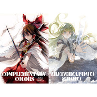 Doujinshi - Anthology - Touhou Project / Hakurei Reimu x Sanae (complementary colors) / PURE