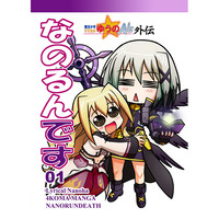 Doujinshi - Magical Girl Lyrical Nanoha / Dearche x Yuri (なのるんです01) / Kosakunin Retsuden!!