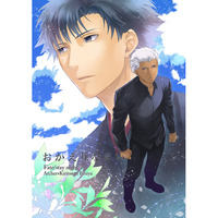 Doujinshi - Novel - Fate/stay night / Archer  x Kiritsugu Emiya (おかえりなさい) / Order Made