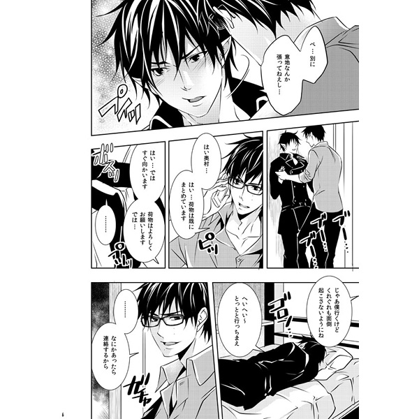 Doujinshi - Blue Exorcist / Yukio x Rin (After 10 Years -the prologue-) / promenade