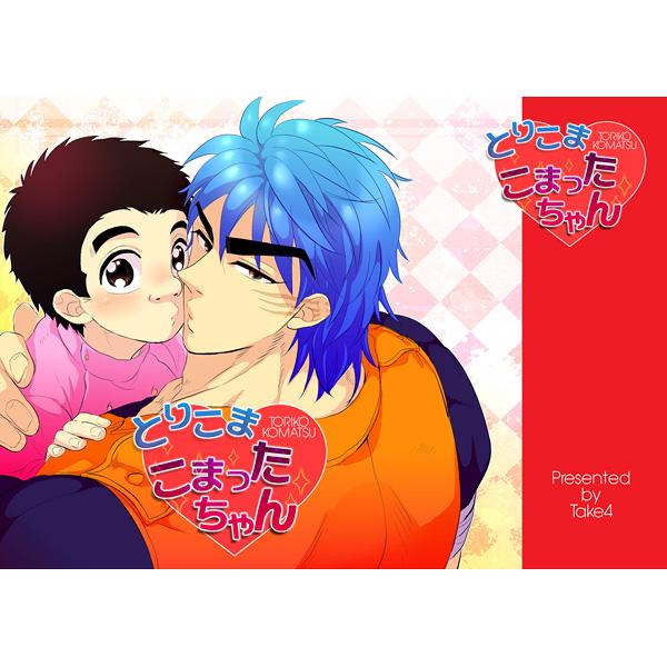 Toriko / Toriko & Komatsu (とりこまこまったちゃん