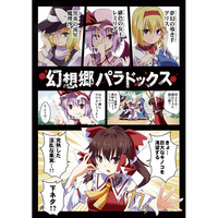 Doujinshi - Compilation - Touhou Project / All Characters & Marisa & Remilia & Reimu (幻想郷パラドックス) / RRR