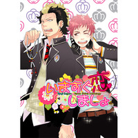 Doujinshi - Manga&Novel - Anthology - Blue Exorcist / Suguro x Renzo (いますぐ恋しましょ) / Strangers Melon Korea