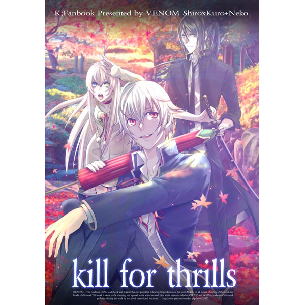 Doujinshi - K (K Project) / Kuro & Shiro & Neko & Totsuka (Kill for thrills) / VENOM