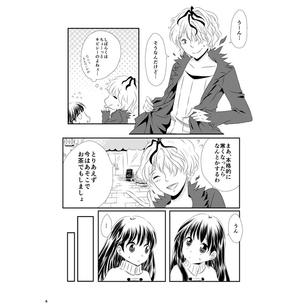 Ib And Garry Love Story