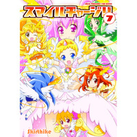 Doujinshi - Smile PreCure! / Bad End Pretty Cure (スマイルチャージ!!7) / Skirthike