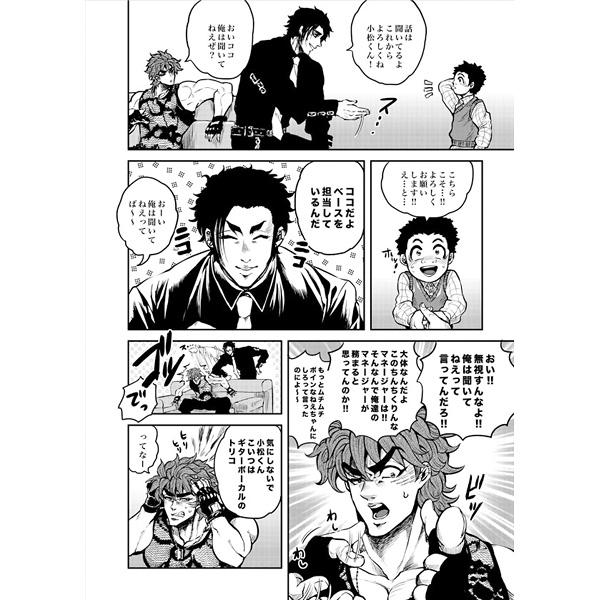 Toriko / Toriko (Character) X Komatsu
