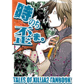 Doujinshi - Tales Series / All Characters (Tales Series)