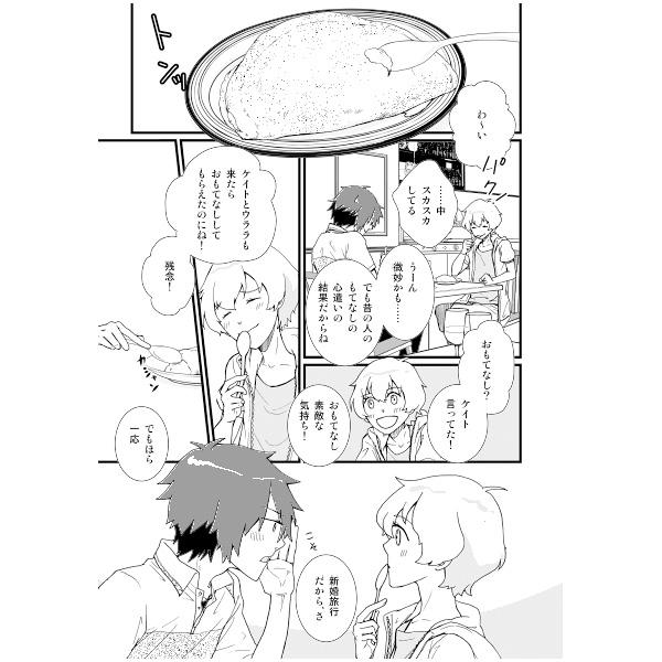 (USED) Doujinshi - Tsuritama / Sanada Yuki x Haru (いっしょの ...