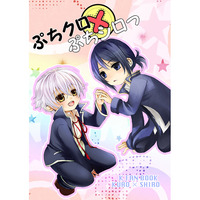 Doujinshi - Anthology - K (K Project) / Kuro x Shiro (ぷちクロ×ぷちシロっ) / Kumayoshi