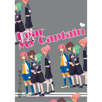 Doujinshi - Anthology - Inazuma Eleven GO / Shindou x Ranmaru (Dear My Captain) / Tsurubara