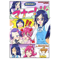 Doujinshi - Dokidoki! Precure / Mana & Rikka (マナー!) / Skirthike