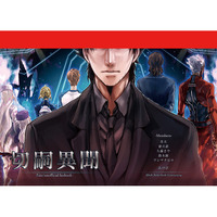 Doujinshi - Novel - Anthology - Fate/Zero / Kiritsugu & Shirou & Kirei (切嗣異聞) / Ikuukan Radio