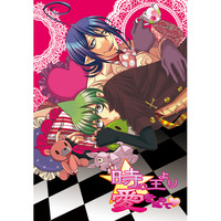 Doujinshi - Manga&Novel - Anthology - Blue Exorcist / Mephisto x Amaimon (時の王より愛を込めて) / Maki