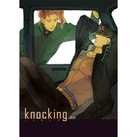 [Boys Love (Yaoi) : R18] Doujinshi - Jojo Part 3: Stardust Crusaders / Jyoutarou x Kakyouin (knocking) / Ni