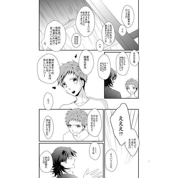 Doujinshi - Fate/stay night / Shirou x Kirei (Tea for Two) / toe