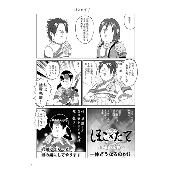 Doujinshi - Dynasty Warriors / All Characters (地獄のムソウ7) / もかぷりん