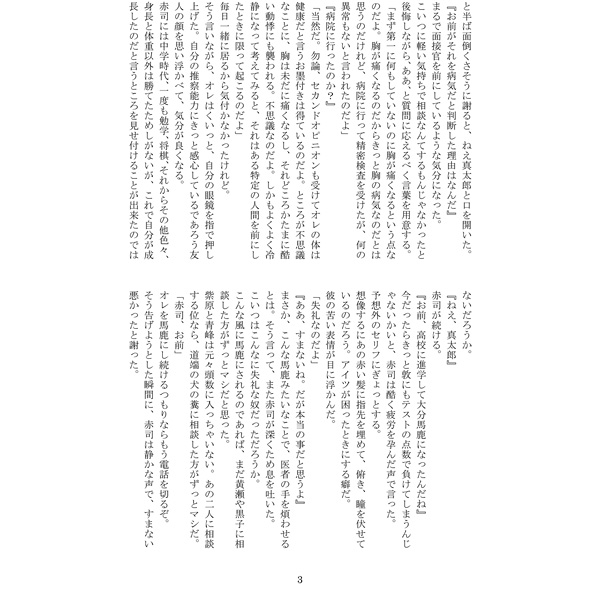 Doujinshi - Kuroko's Basketball / Midorima x Takao (好きな人がいるの) / きっと嘘を吐くAdded to your cart