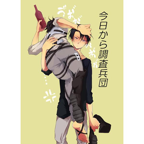 Doujinshi - Shingeki no Kyojin / Hanji & Levi (今日から調査兵団 ...