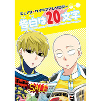 Doujinshi - Anthology - One-Punch Man / Genos x Saitama (告白は20文字) / Average