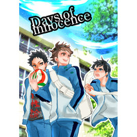 Doujinshi - Haikyuu!! / Iwaizumi x Oikawa (Days of innocence) / ダムドとロゼッタ