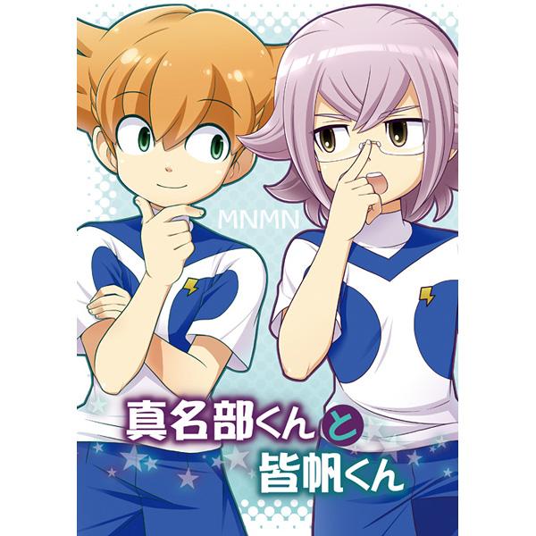 Doujinshi - Inazuma Eleven Series / Manabe Jinichirou & Minaho Kazuto ...