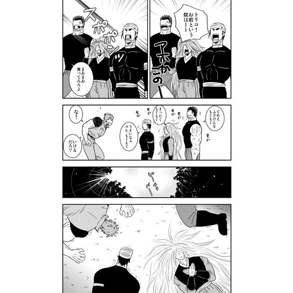 Toriko / Shitenou X Komatsu (マインド ウォーク