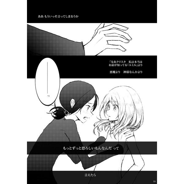 Shingeki no Kyojin Ymir And Christa Shingeki no Kyojin / Ymir