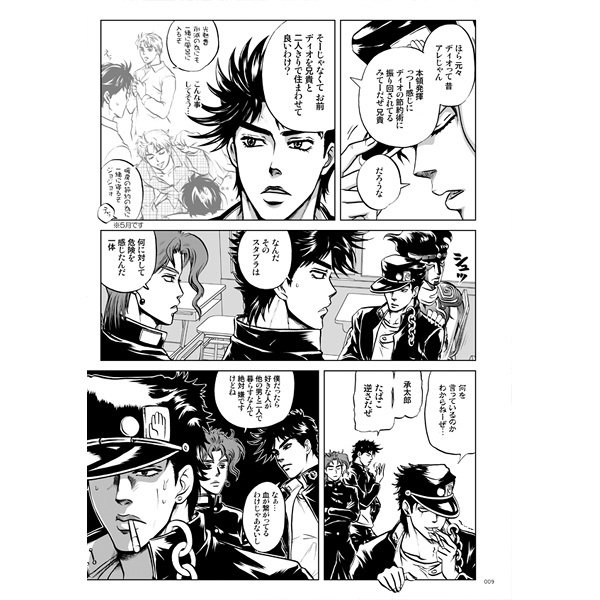Doujinshi - All Series (Jojo) / Jonathan x Dio (ジョジョモネア-Last Game ACT2-) / NSpirit