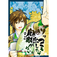 Doujinshi - Dynasty Warriors / Jiang Wei & Lu Xun & Zhong Hui & All Characters (ツッコミ出したら麒麟がない。) / Koakutou Peanuts
