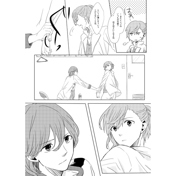 Doujinshi - UtaPri / Reiji x Ai (I'm in love with you) / PiPiPi