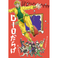 Doujinshi - All Series (Jojo) (DIOだらけ) / kunifusa