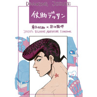 Doujinshi - Jojo Part 4: Diamond Is Unbreakable / Jyosuke & Rohan (仗助デッサン) / 夏野畑