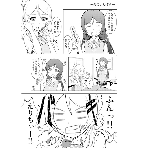 Doujinshi - Love Live (青春ライバーvol.2) / StripesGarden