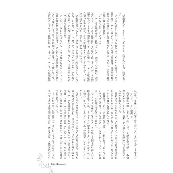 Toriko / Koko X Komatsu (KotoriRestaurant